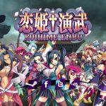 Recensione Koihime Enbu – Botte da orbi tra generali cinesi