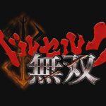 Che cos'è Berserk di Koei Tecmo?
